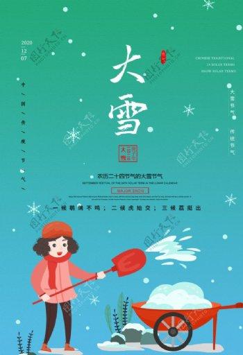 大雪海报大雪节气24节气图片
