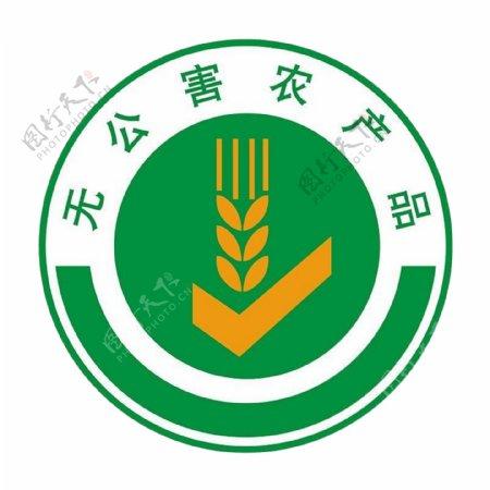无公害农产品认证标志图片