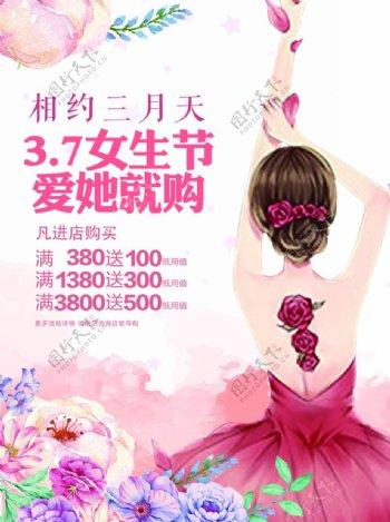 37女生节海报图片