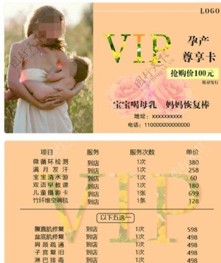 母婴广告VIP卡图片