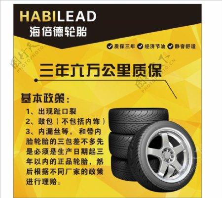 轮胎广告海报图片