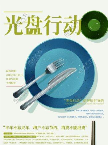 光盘用餐图片