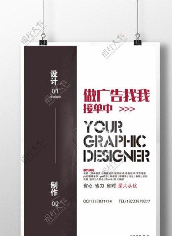 广告海报图片