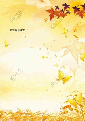 秋天枫叶信纸图片