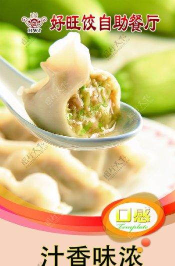 饺子楼写真灯片图片