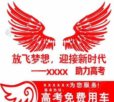 高考免费用车翅膀图片