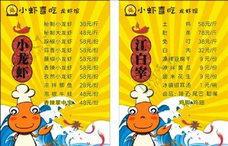 黄色背景龙虾餐馆菜单图片