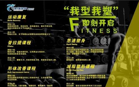 动岚健身课程表图片