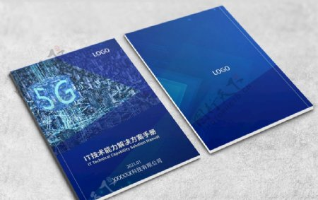 蓝色科技5G画册封面图片