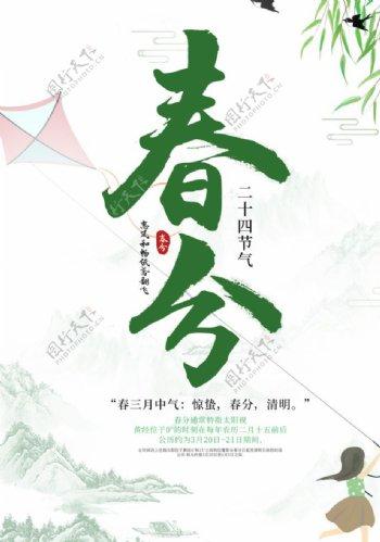 中国二十四节气春分海报图片