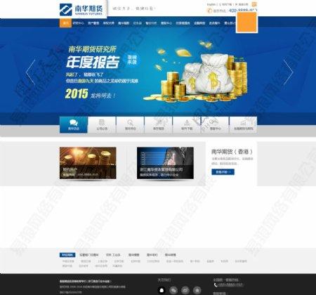 基金期货金融网站图片