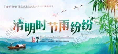 清明节春天中国风绿色图片