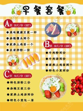 早餐店早餐套餐海报图片