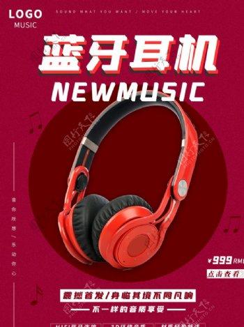 简约降噪耳机产品海报图片