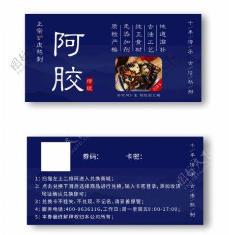 阿胶礼品卡券图片