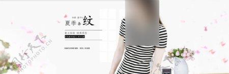淘宝韩版条纹恤图片