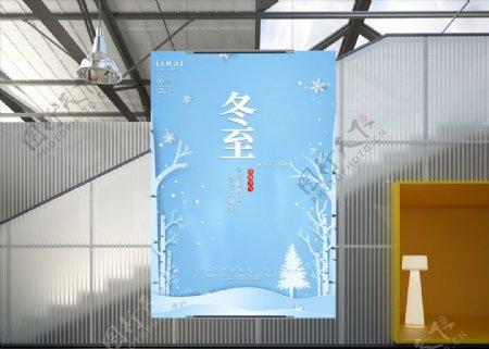 冰雪雪花二十四节气之冬至海报图片