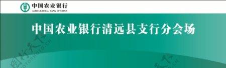 中国农业银行图标logo图片