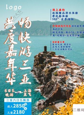海报设计旅游海报广告设计图片