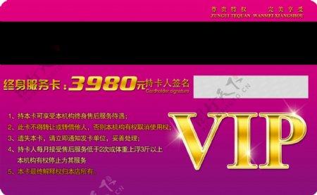 瘦邦纤体项目卡VIP卡图片