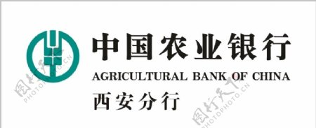 中国农业银行西安分行logo图片