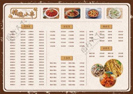 烤串烧烤中餐咖色双面菜单菜谱图片