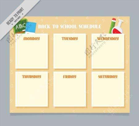 空白校园课程表图片