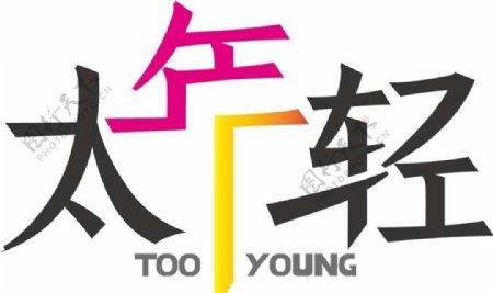 原创太年轻字体设计图片