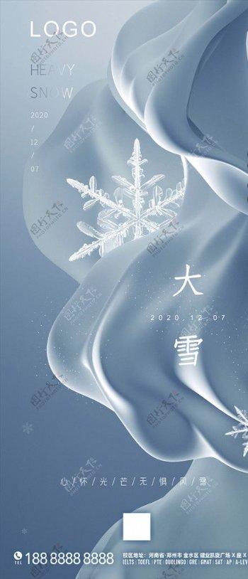 大雪海报二十四节气大雪日签图片
