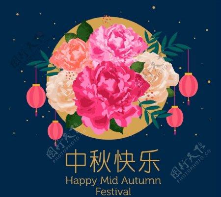 牡丹花中秋节贺卡图片