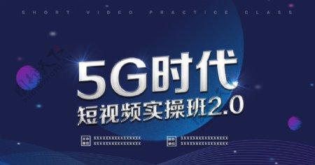 5G短视频图片