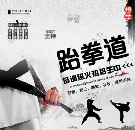 跆拳道培训班图片