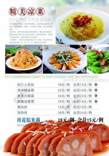 精美凉菜简约小清新菜谱菜单单页图片