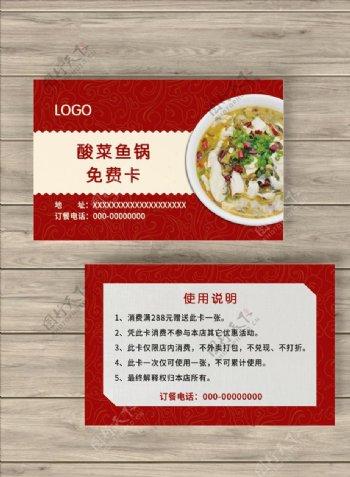 酸菜鱼红色中国风免费卡名片卡片图片