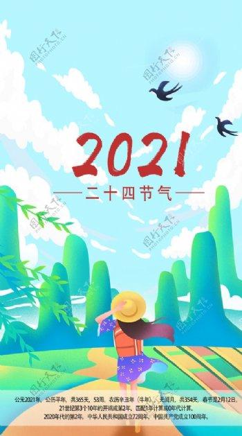2021年二十四节气挂历图片