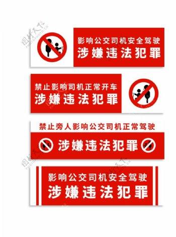 警告标牌图片