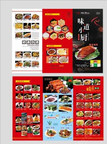 餐饮美食中餐折页图片