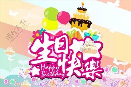 生日快乐海报素材图片