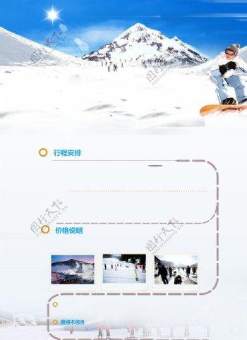 滑雪体育滑雪创新图片