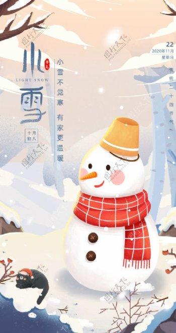 插画创意传统二十四节气小雪手机图片
