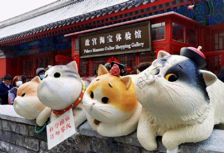 北京故宫淘宝文创猫图片