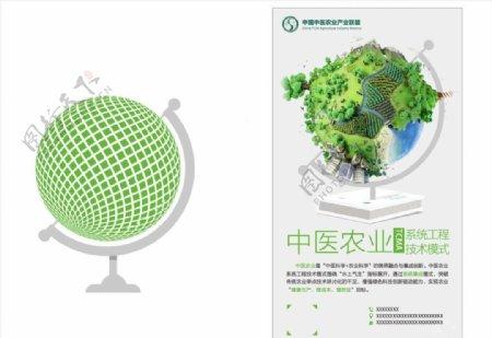 农业系统工程海报图片
