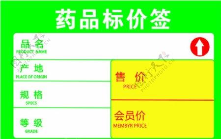 药品标价签图片
