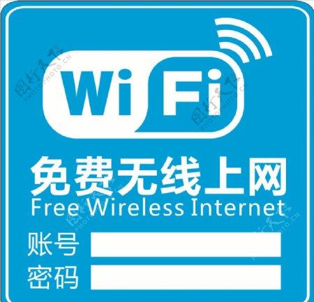 免费无线上网wifi提示牌图片