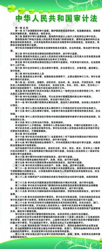 中国人民共和国审计法图片