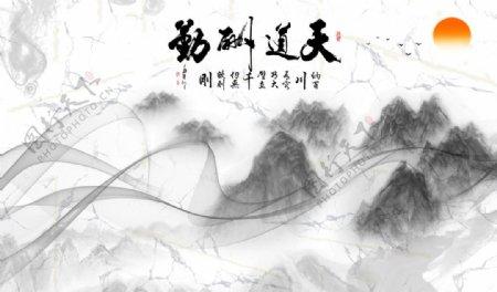 新中式天道酬勤山水背景墙图片