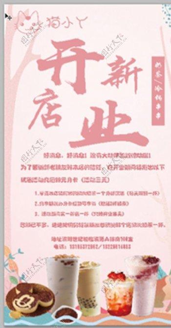 奶茶开业海报图片