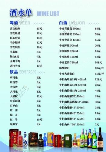 蓝色酒水单饮品酒瓶菜单菜谱单页图片