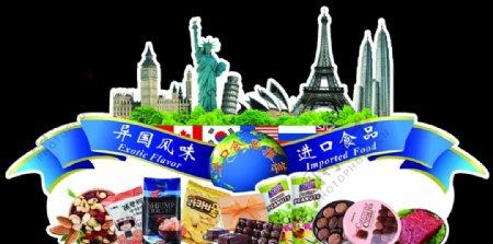 欧美风格进口零食图片