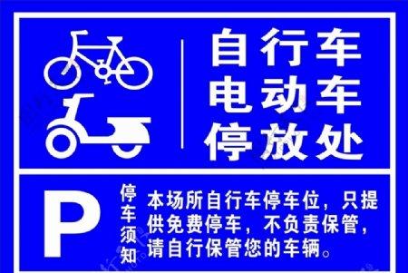自行车电动车停放处图片
